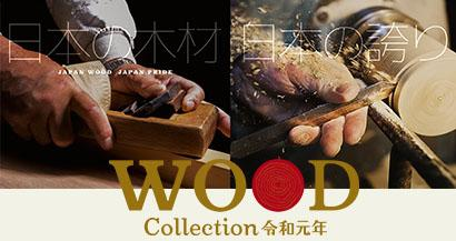 Wood Collection - The First Year of Reiwa